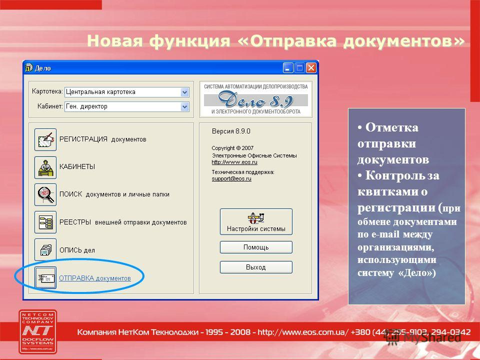 Новая функция «Отправка документов» Отметка отправки документов Контроль за квитками о регистрации ( при обмене документами по e-mail между организациями, использующими систему «Дело»)