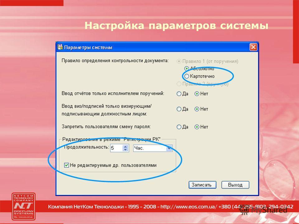 Настройка параметров системы