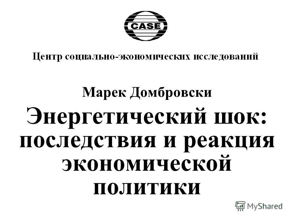 Марек Домбровски Энергетический шок: последствия и реакция экономической политики