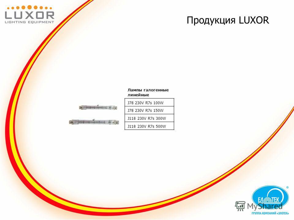 Продукция LUXOR Лампы галогенные линейные J78 230V R7s 100W J78 230V R7s 150W J118 230V R7s 300W J118 230V R7s 500W