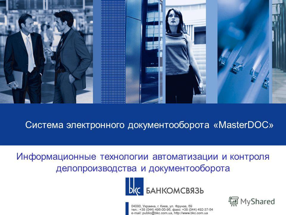 Система электронного документооборота «MasterDOC» Информационные технологии автоматизации и контроля делопроизводства и документооборота