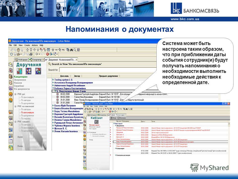 Напоминания о документах Система может быть настроена таким образом, что при приближении даты события сотрудник(и) будут получать напоминания о необходимости выполнить необходимые действия к определенной дате.