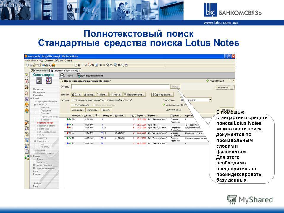 Полнотекстовый поиск Стандартные средства поиска Lotus Notes С помощью стандартных средств поиска Lotus Notes можно вести поиск документов по произвольным словам и фрагментам. Для этого необходимо предварительно проиндексировать базу данных.
