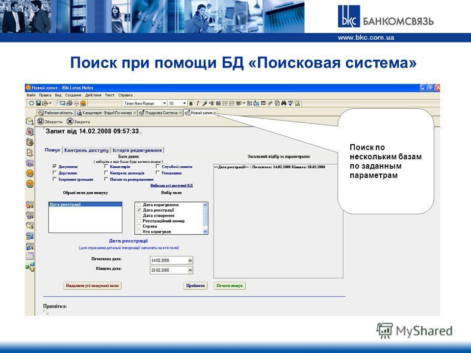 Поиск по нескольким базам по заданным параметрам Поиск при помощи БД «Поисковая система»