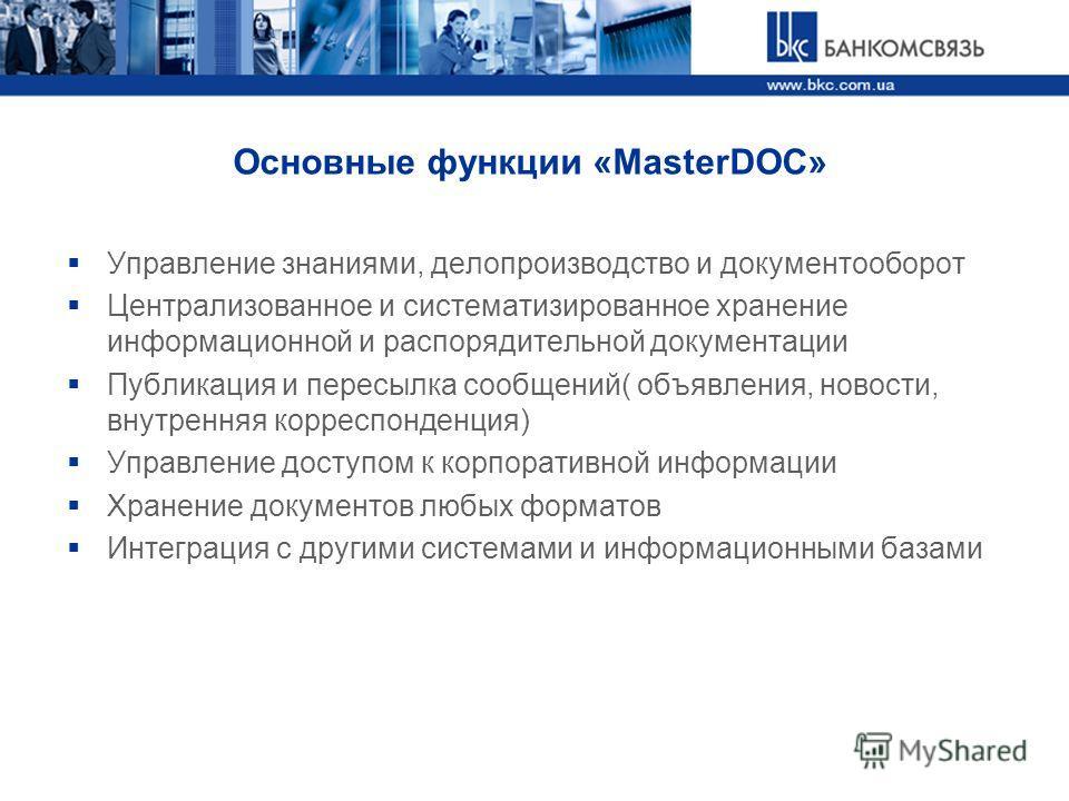 Основные функции «MasterDOC» Управление знаниями, делопроизводство и документооборот Централизованное и систематизированное хранение информационной и распорядительной документации Публикация и пересылка сообщений( объявления, новости, внутренняя корр