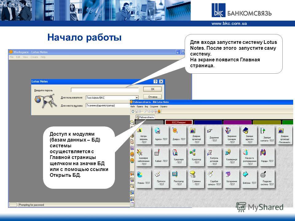 Начало работы Для входа запустите систему Lotus Notes. После этого запустите саму систему. На экране появится Главная страница. Доступ к модулям (базам данных – БД) системы осуществляется с Главной страницы щелчком на значке БД или с помощью ссылки О
