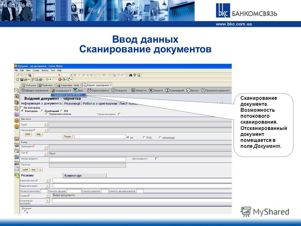 Ввод данных Сканирование документов Сканирование документа. Возможность потокового сканирования. Отсканированный документ помещается в поле Документ.