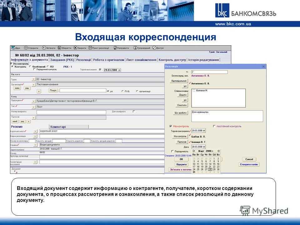 Входящая корреспонденция Входящий документ содержит информацию о контрагенте, получателе, коротком содержании документа, о процессах рассмотрения и ознакомления, а также список резолюций по данному документу.
