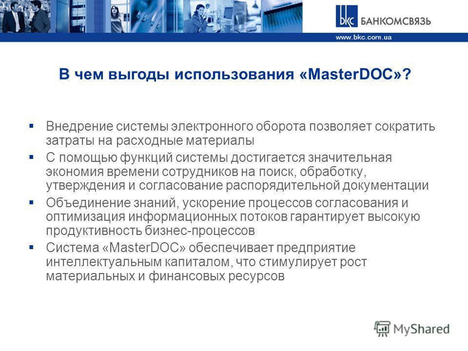 В чем выгоды использования «MasterDOC»? Внедрение системы электронного оборота позволяет сократить затраты на расходные материалы С помощью функций системы достигается значительная экономия времени сотрудников на поиск, обработку, утверждения и согла