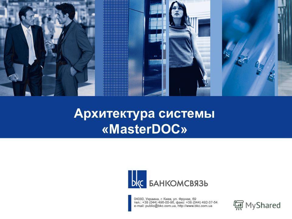 Архитектура системы «MasterDOC»