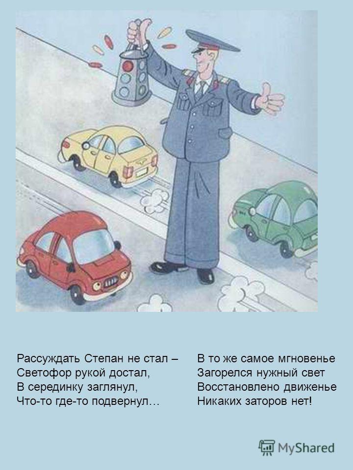Из стеклянной круглой будки Голос слышится в ответ – Мне, Степанов, не до шутки! Что мне делать, дай совет!