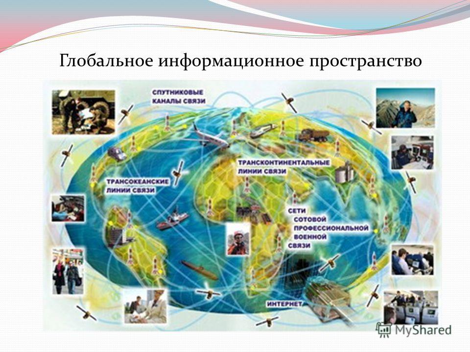Глобальное информационное пространство