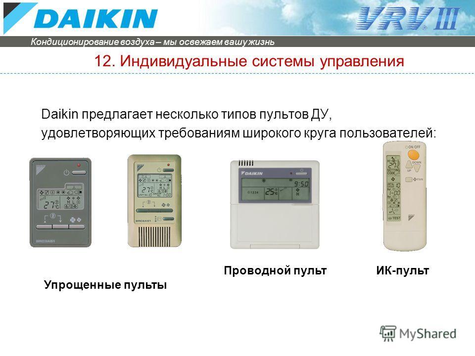 Кондиционирование воздуха – мы освежаем вашу жизнь Guideline for presentations 12. Индивидуальные системы управления Daikin предлагает несколько типов пультов ДУ, удовлетворяющих требованиям широкого круга пользователей: Упрощенные пульты Проводной п