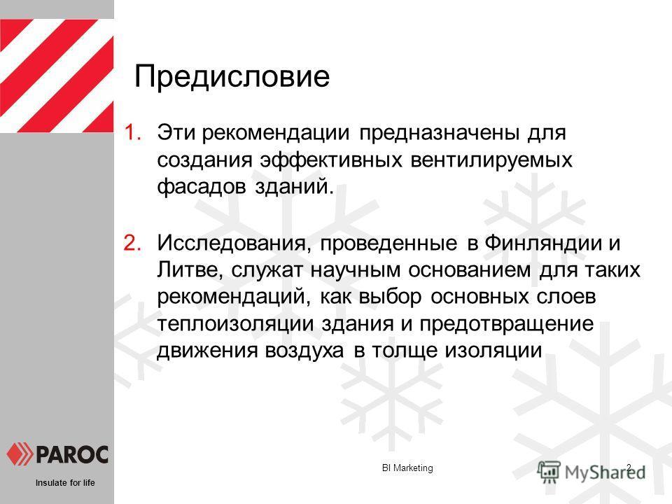 Insulate for life BI Marketing2 Предисловие 1.Эти рекомендации предназначены для создания эффективных вентилируемых фасадов зданий. 2.Исследования, проведенные в Финляндии и Литве, служат научным основанием для таких рекомендаций, как выбор основных