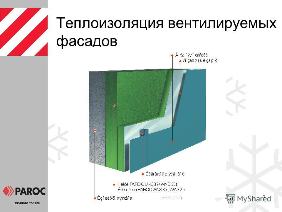 Insulate for life BI Marketing3 Теплоизоляция вентилируемых фасадов