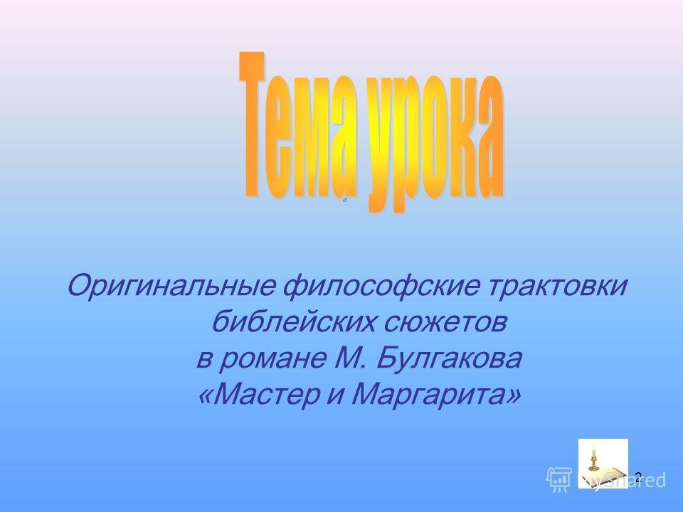 2 « Оригинальные философские трактовки библейских сюжетов в романе М. Булгакова «Мастер и Маргарита»