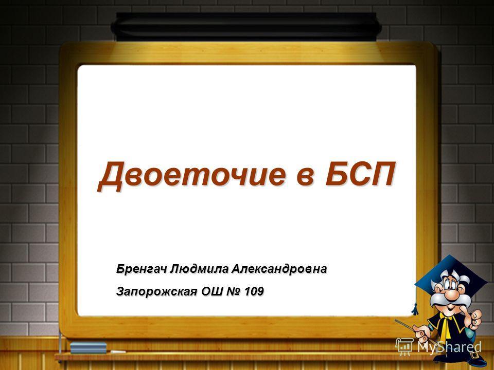 Двоеточие в БСП Бренгач Людмила Александровна Запорожская ОШ 109
