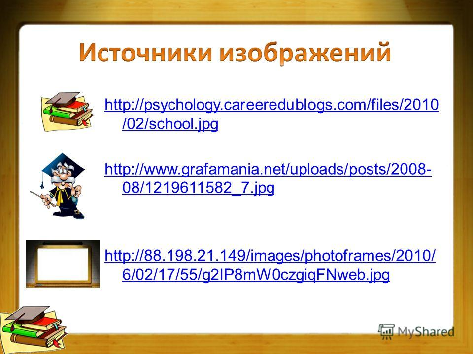 http://psychology.careeredublogs.com/files/2010 /02/school.jpg http://www.grafamania.net/uploads/posts/2008- 08/1219611582_7.jpg http://88.198.21.149/images/photoframes/2010/ 6/02/17/55/g2IP8mW0czgiqFNweb.jpg