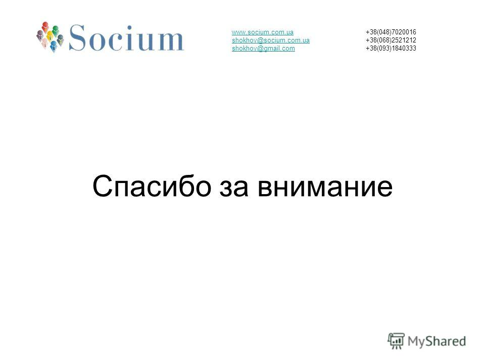 Спасибо за внимание www.socium.com.ua shokhov@socium.com.ua shokhov@gmail.com +38(048)7020016 +38(068)2521212 +38(093)1840333