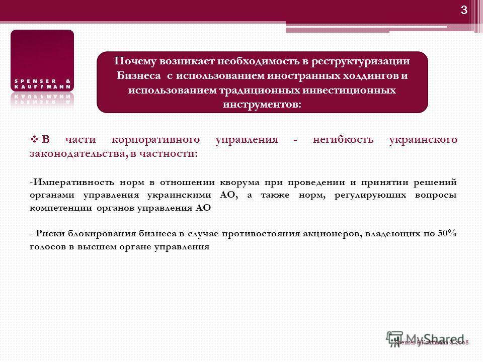 33 Почему возникает необходимость в реструктуризации Бизнеса с использованием иностранных холдингов и использованием традиционных инвестиционных инструментов: В части корпоративного управления - негибкость украинского законодательства, в частности: -