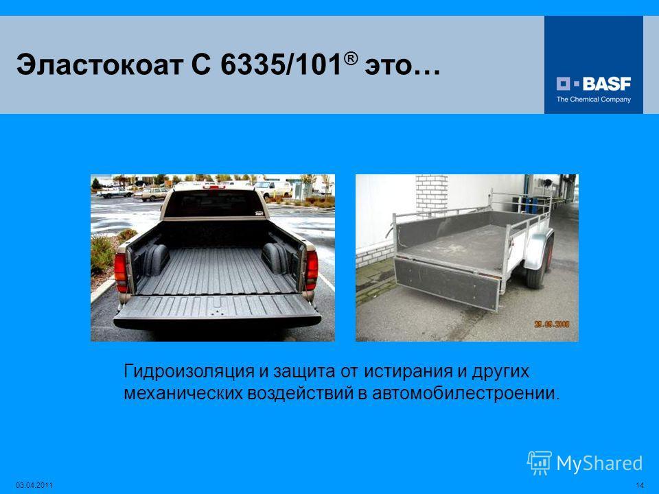 1403.04.2011 Эластокоат C 6335/101 ® это… Гидроизоляция и защита от истирания и других механических воздействий в автомобилестроении.