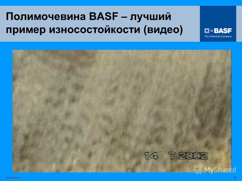 1903.04.2011 Полимочевина BASF – лучший пример износостойкости (видео)