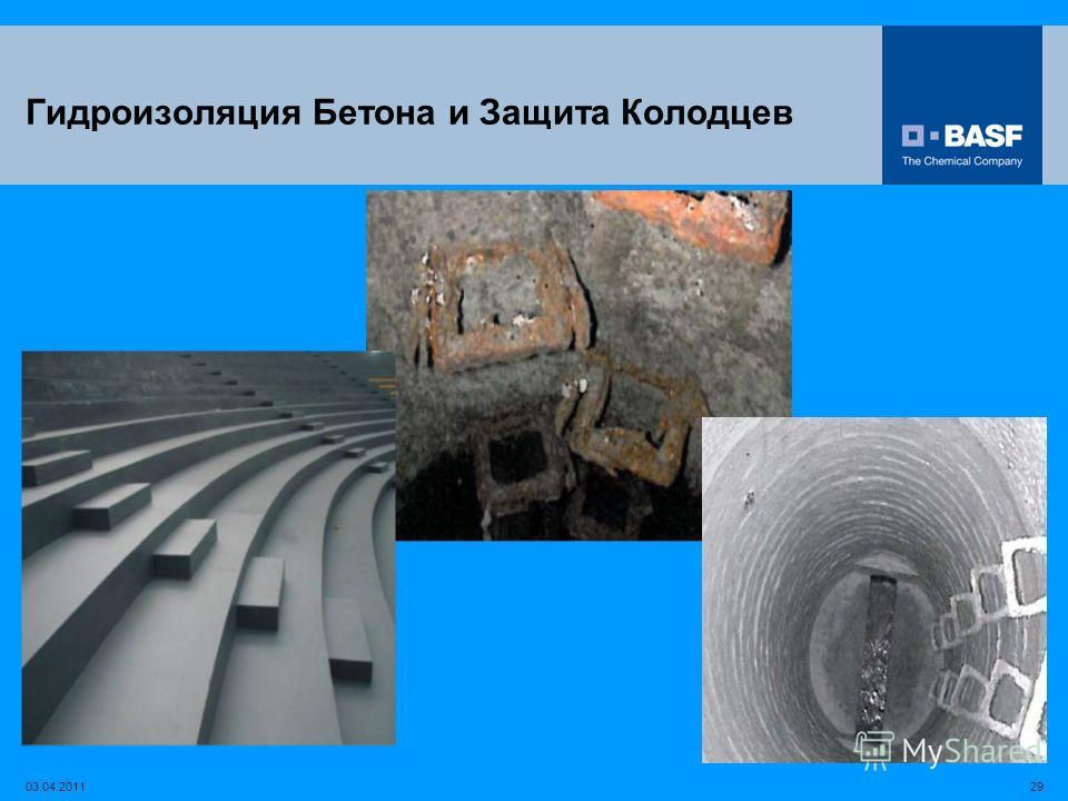 2903.04.2011 Гидроизоляция Бетона и Защита Колодцев
