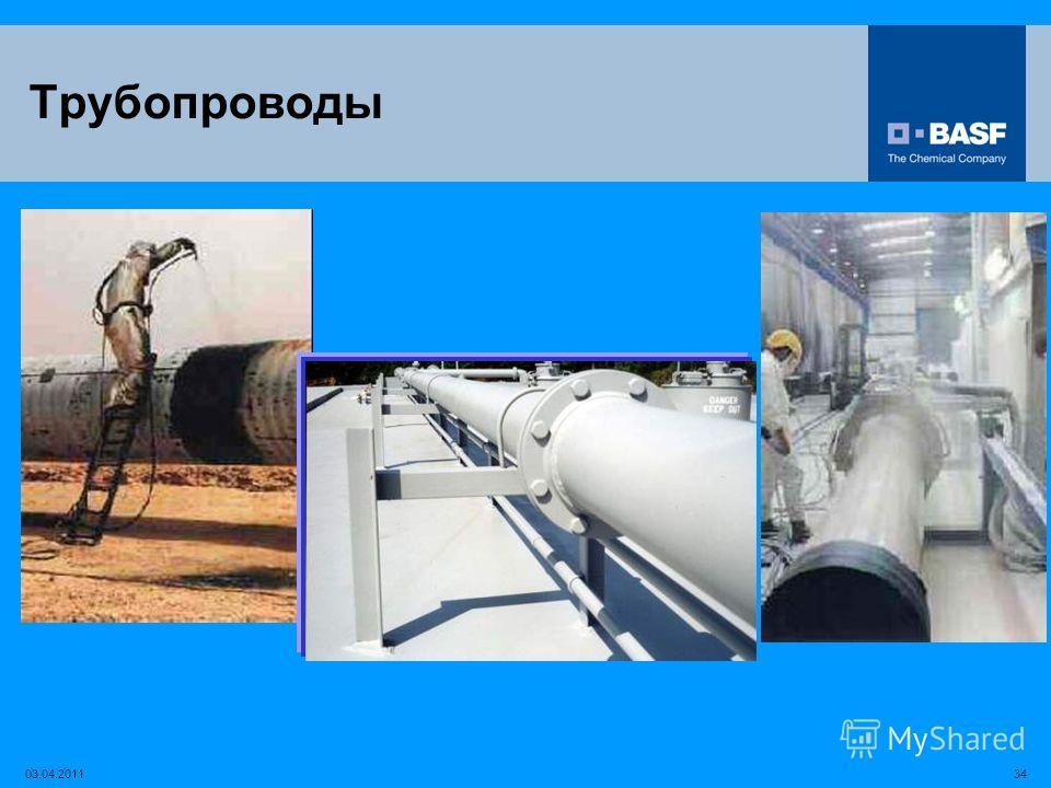 3403.04.2011 Трубопроводы