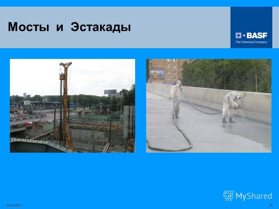 3903.04.2011 Мосты и Эстакады