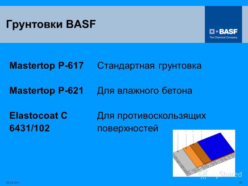 4403.04.2011 Грунтовки BASF Mastertop P-617Стандартная грунтовка Mastertop P-621Для влажного бетона Elastocoat C 6431/102 Для противоскользящих поверхностей
