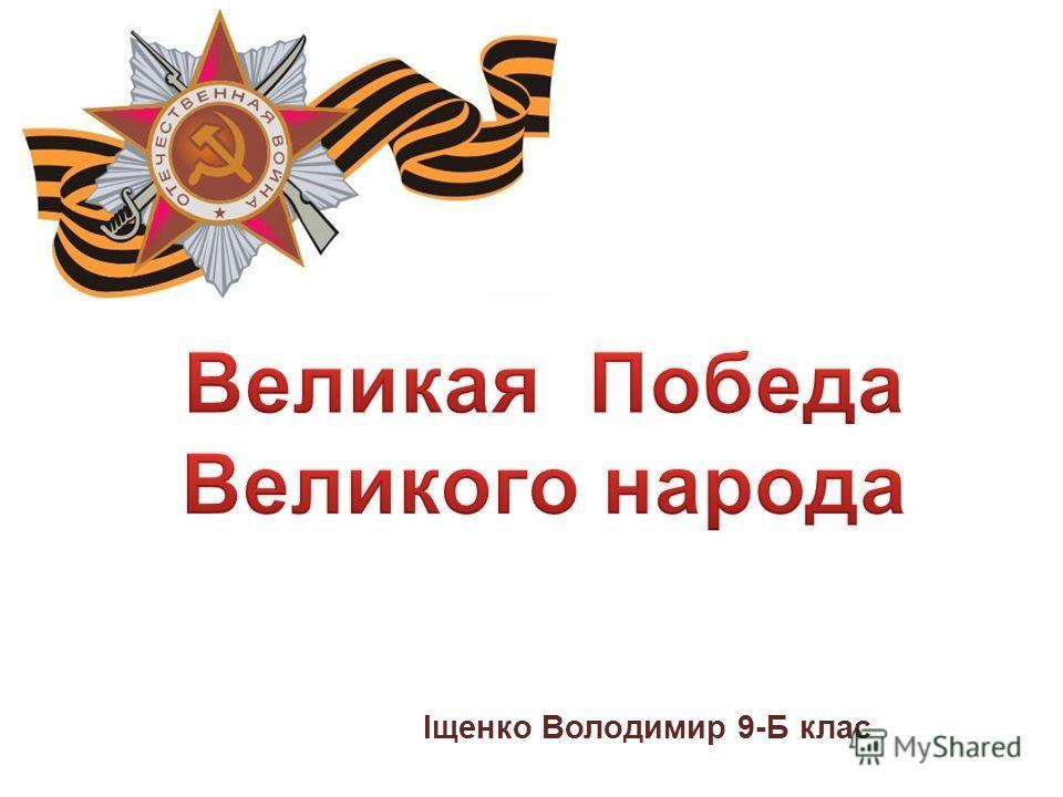 Іщенко Володимир 9-Б клас