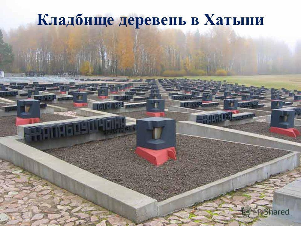 Кладбище деревень в Хатыни