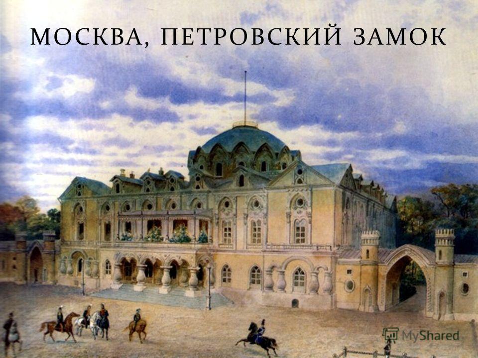 МОСКВА, ПЕТРОВСКИЙ ЗАМОК