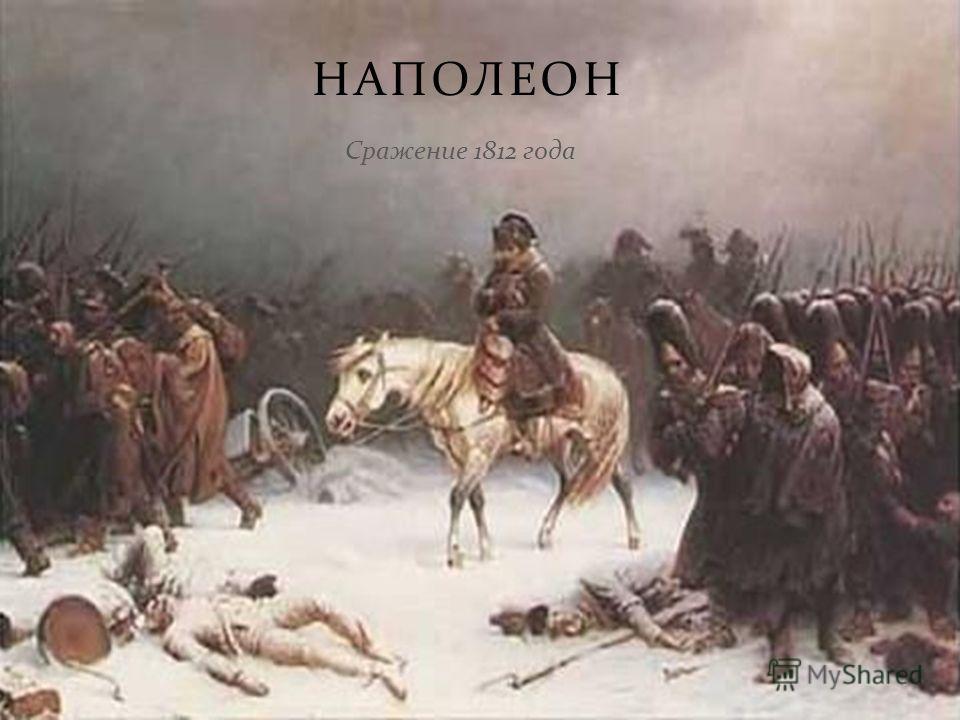 НАПОЛЕОН Сражение 1812 года