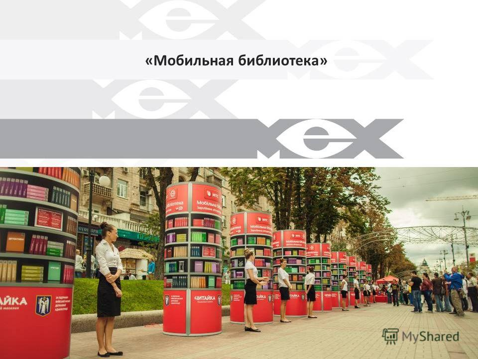 © MEX FULLSERVICE 2013. ALL RIGHTS RESERVED «Мобильная библиотека»