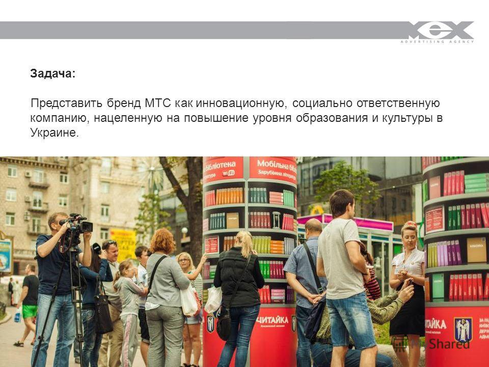 © MEX FULLSERVICE 2013. ALL RIGHTS RESERVED Задача: Представить бренд МТС как инновационную, социально ответственную компанию, нацеленную на повышение уровня образования и культуры в Украине.