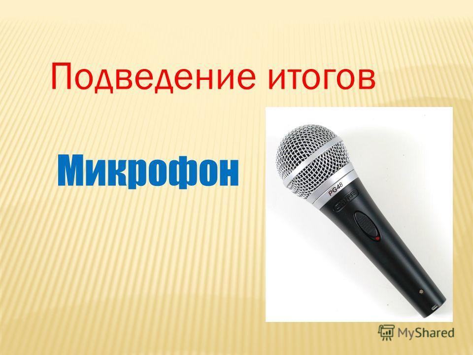 Подведение итогов Микрофон