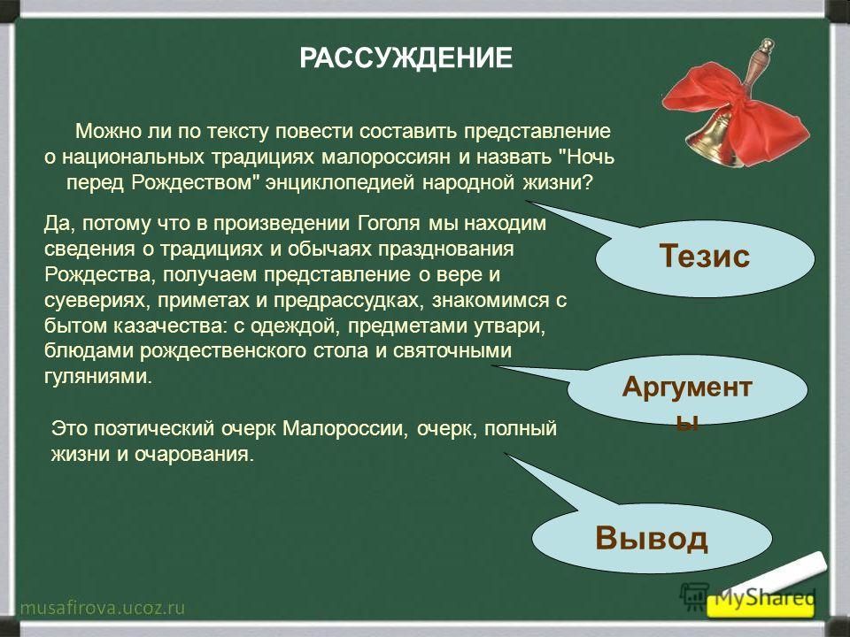 Можно ли по тексту повести составить представление о национальных традициях малороссиян и назвать