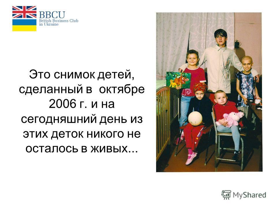 Это снимок детей, сделанный в октябре 2006 г. и на сегодняшний день из этих деток никого не осталось в живых...