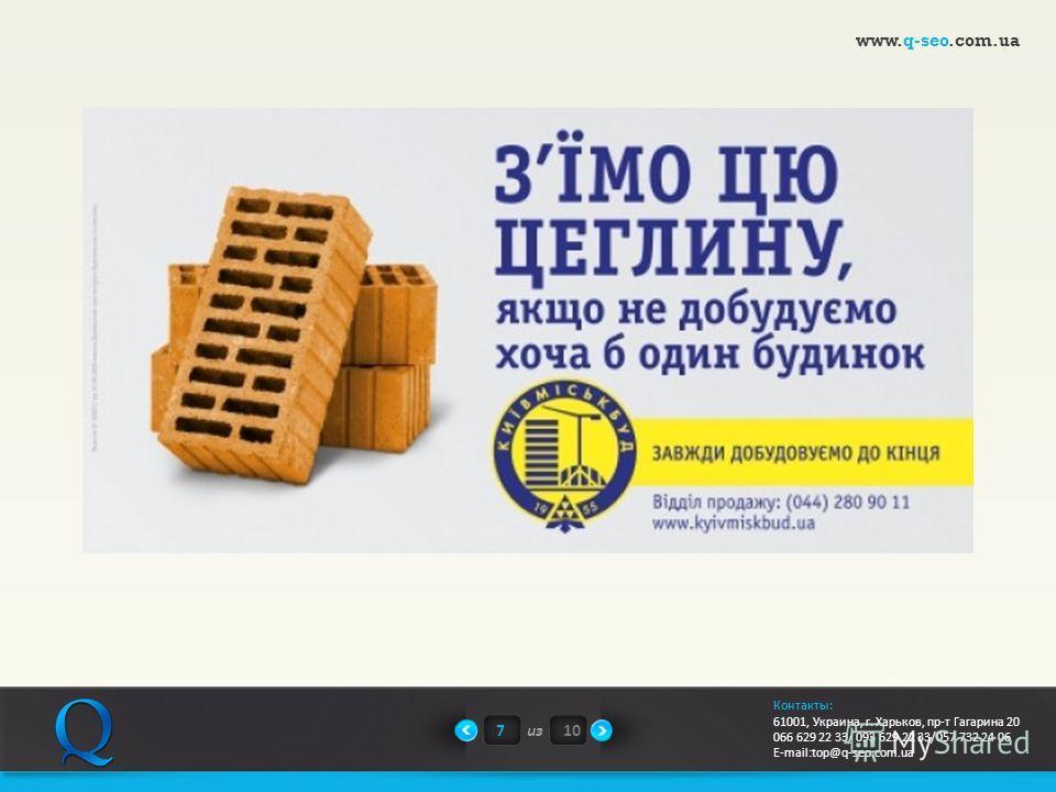 7из10 www.q-seo.com.ua Контакты: 61001, Украина, г. Харьков, пр-т Гагарина 20 066 629 22 33/ 093 629 22 33/057 732 24 06 E-mail:top@q-seo.com.ua