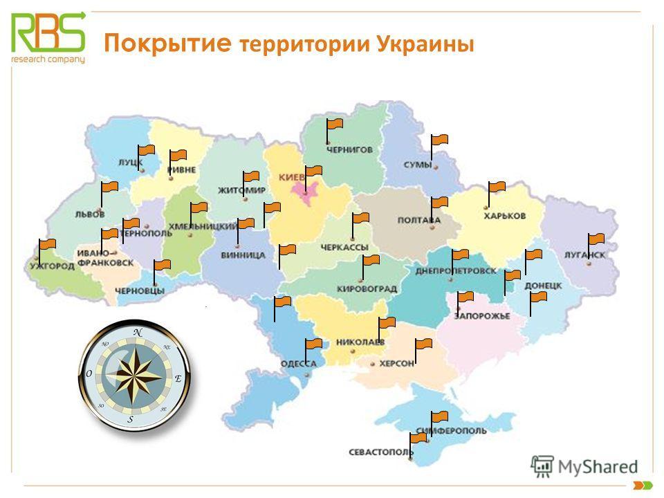 Покрытие территории Украины