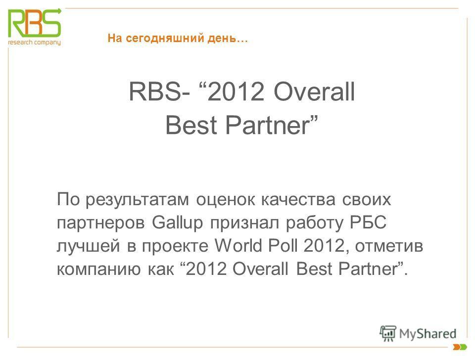 По результатам оценок качества своих партнеров Gallup признал работу РБС лучшей в проекте World Poll 2012, отметив компанию как 2012 Overall Best Partner. На сегодняшний день… RBS- 2012 Overall Best Partner
