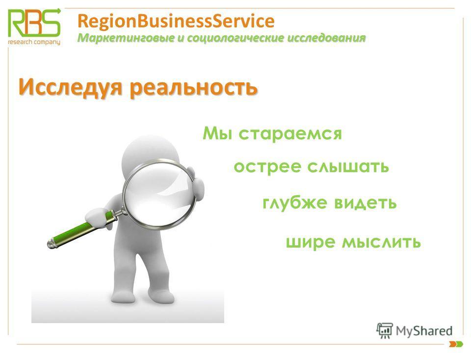 Prepared by RBS (Region Business Service) Исследуя реальность Маркетинговые и социологические исследования RegionBusinessService Маркетинговые и социологические исследования глубже видеть Мы стараемся острее слышать шире мыслить
