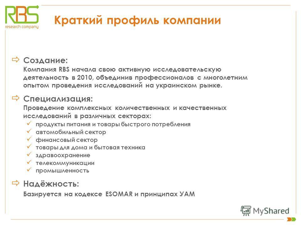 Создание: Компания RBS начала свою активную исследовательскую деятельность в 2010, объединив профессионалов с многолетним опытом проведения исследований на украинском рынке. Специализация: Проведение комплексных количественных и качественных исследов