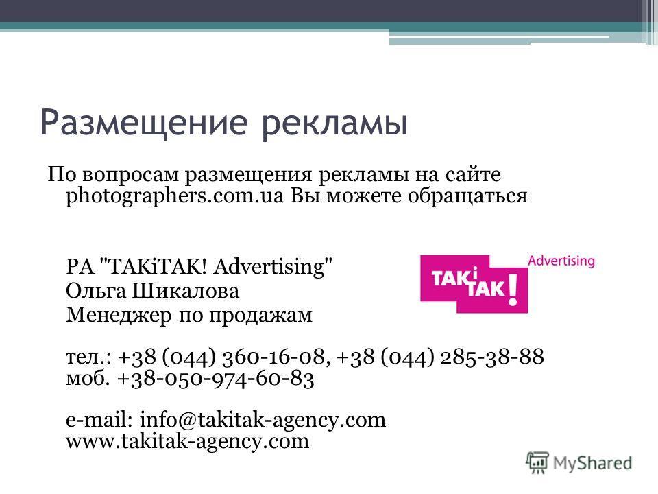 Размещение рекламы По вопросам размещения рекламы на сайте photographers.com.ua Вы можете обращаться РА