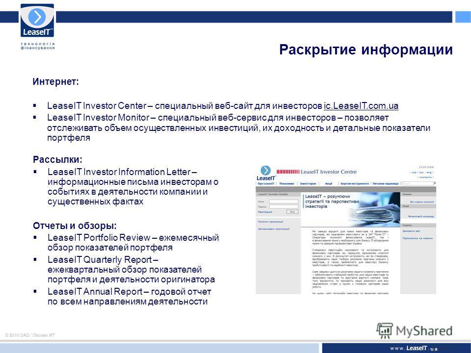 ua © 2010 ЗАО Лизинг ИТ Интернет: LeaseIT Investor Center – специальный веб-сайт для инвесторов ic.LeaseIT.com.ua LeaseIT Investor Monitor – специальный веб-сервис для инвесторов – позволяет отслеживать объем осуществленных инвестиций, их доходность