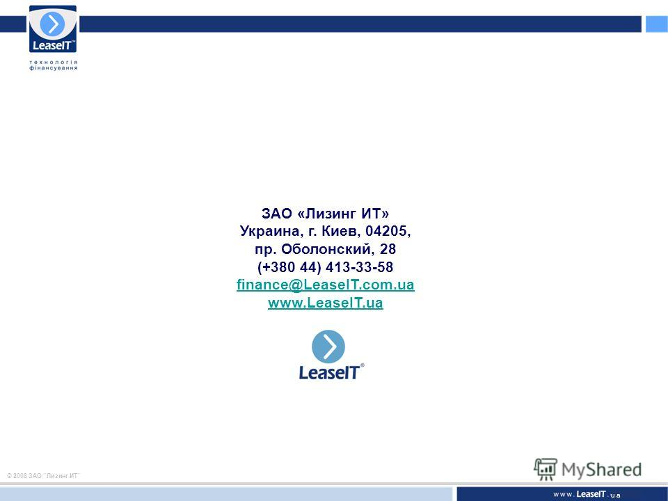 ua © 2008 ЗАО Лизинг ИТ ЗАО «Лизинг ИТ» Украина, г. Киев, 04205, пр. Оболонский, 28 (+380 44) 413-33-58 finance@LeaseIT.com.ua www.LeaseIT.ua
