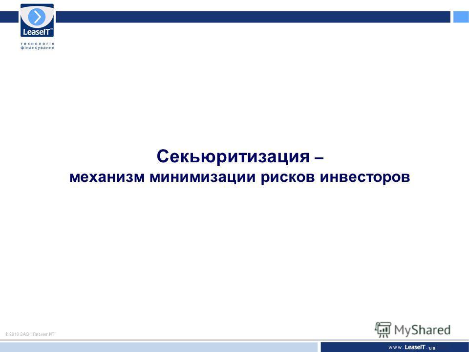 ua © 2010 ЗАО Лизинг ИТ Секьюритизация – механизм минимизации рисков инвесторов