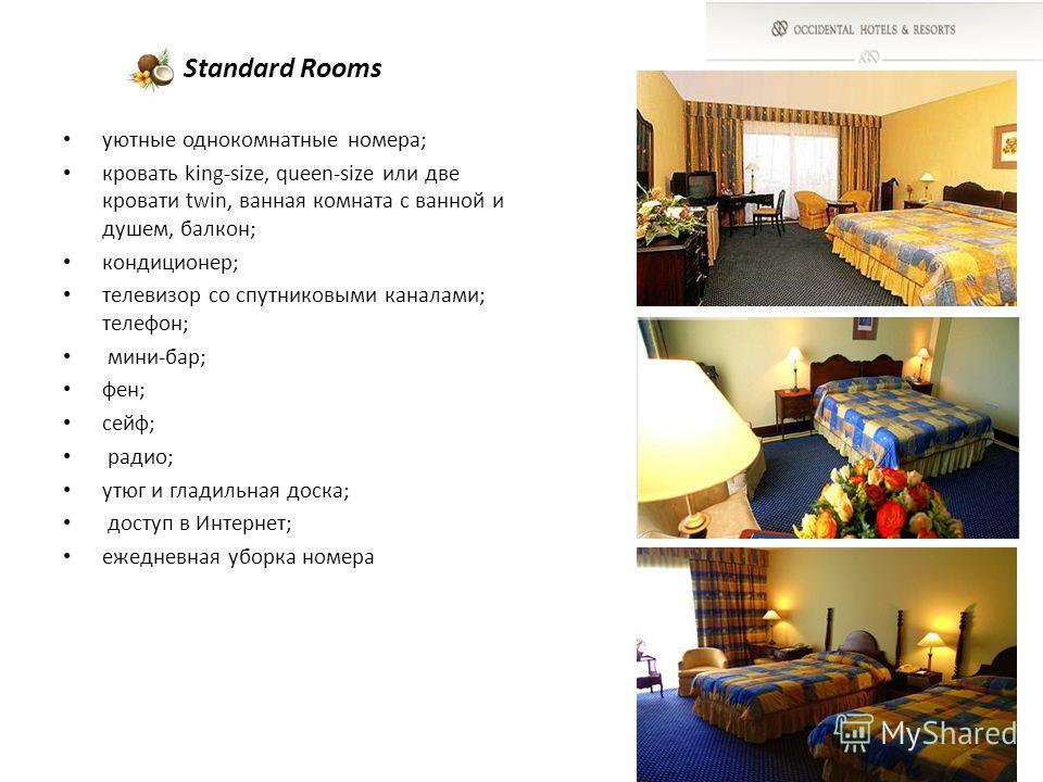 Standard Rooms уютные однокомнатные номера; кровать king-size, queen-size или две кровати twin, ванная комната с ванной и душем, балкон; кондиционер; телевизор со спутниковыми каналами; телефон; мини-бар; фен; сейф; радио; утюг и гладильная доска; до
