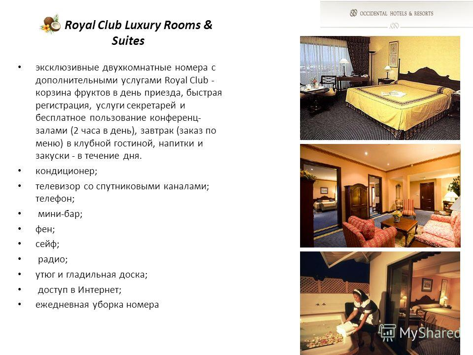 Royal Club Luxury Rooms & Suites эксклюзивные двухкомнатные номера с дополнительными услугами Royal Club - корзина фруктов в день приезда, быстрая регистрация, услуги секретарей и бесплатное пользование конференц- залами (2 часа в день), завтрак (зак